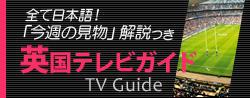 英国テレビガイド